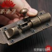 插銷門扣門栓鎖扣門閂銅緣閣插銷純銅門插仿古窗戶插銷中式明裝 年前鉅惠