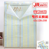 【JR創意生活】獨家全粗管+高荷重45X120X180cm三層衣櫥(電鍍+雙桿+條紋色)