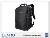【分期0利率,免運費】BENRO 百諾 Gamma100 伽瑪背包系列 雙肩 相機包 攝影包 (公司貨)