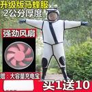 馬蜂服胡蜂防護服專用加厚風扇透氣型全套連體防蜂服消防服馬蜂衣【快速出貨】