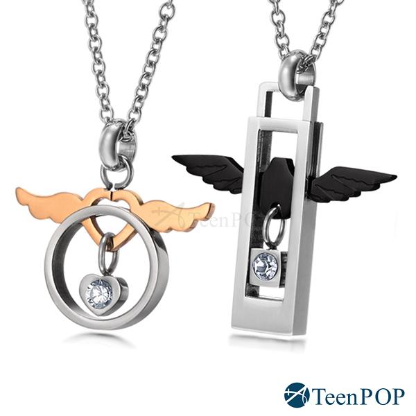 情侶項鍊 對鍊 ATeenPOP 天使心 白鋼項鍊 單個價格 翅膀 情人節禮物