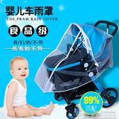通用型嬰兒車雨罩兒童車擋風罩寶寶推車傘車防雨罩保暖罩推車雨衣  居樂坊生活館YYJ