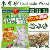 *KING WANG*【六包免運組】Flushable Wood《檜木香木屑砂》6L/包 貓砂
