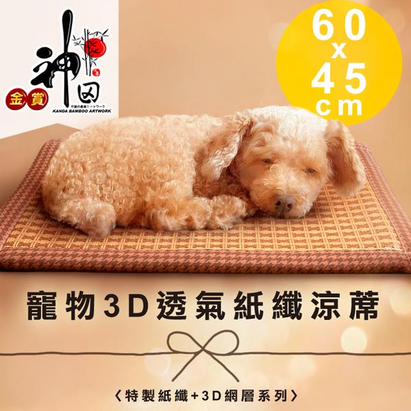 《神田職人》頂級特厚 3D透氣網布 紙纖 散熱 透氣寵物涼蓆(小-60x45cm)涼墊