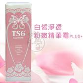 (即期)TS6 護一生白皙淨透粉嫩精華霜PLUS+ 120ml【i -優】