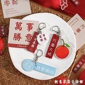 萬事順意平安喜樂亞克力鑰匙扣掛件書包裝飾背包學生禮品畢業禮物 創意家居