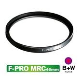 【B+W】F-PRO UV 46mm MRC 抗UV濾鏡 多層鍍膜 保護鏡 (捷新公司貨)