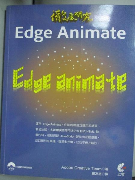 【書寶二手書T9/網路_J2N】徹底研究 Edge Animate(附光碟)_Adobe Creative Team