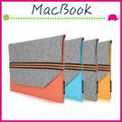 Apple MacBook Air/Pro/Retina 卡米系列內膽包 卡提諾 類羊毛毡保護套 纖薄電腦包 拆卸式隔層筆電包