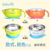 [gogo購]親親我注水保溫碗吸盤碗輔食碗不銹鋼