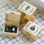 木質手搖八音盒diy旋轉音樂盒兒童創意生日禮物女生臥室裝飾擺件