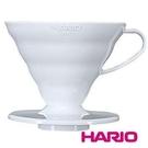 【沐湛咖啡】日本進口 HARIO VDC-02W 陶瓷錐形濾杯 附咖啡匙 (白色)V60手沖濾器