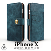磁吸背蓋 皮革 皮套 iPhoneX 手機殼 插卡 保護套 二合一 可拆 iPhone X 方便皮夾 iX
