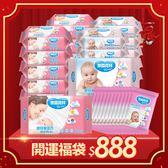 【開運福袋】奈森克林 嬰兒柔膚濕巾超值32件組(嬰兒濕巾120抽+72抽+10抽)