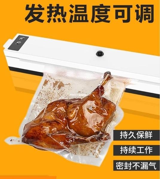 【快出】真空封口機小型家用熱塑封機商用食品封包機保鮮機抽阿膠糕包裝機