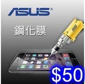 華碩ASUS 鋼化玻璃膜 MaxPro(M2)ZB631KL/Max(M2)ZB633KL 螢幕保護貼 手機防護防刮防爆
