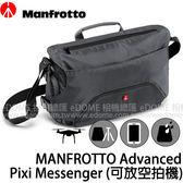 MANFROTTO Advanced PIXI Messenger 灰色 郵差包 (24期0利率 免運 正成公司貨) MB MA-MS-GY 相機包 空拍機包