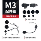 現貨『獵鯊 M3 配件組』耳機 麥克風 耳機套組 全罩 四分之三罩 飛樂 Philo【購知足】