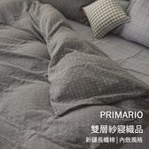 長絨棉 被套(薄) 單人【雙層紗-十字深灰】 透氣親膚 mix&match 簡約設計 翔仔居家