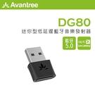Avantree DG80 迷你型低延遲藍牙音樂發射器 藍牙5.0/隨插即用/支援aptX LL/可搭配任天堂Switch/PS4使用
