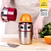 迷你榨汁機 手動榨汁器304不銹鋼家用柳丁石榴汁檸檬水果汁壓汁器 流行花園