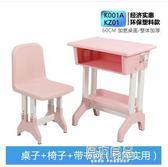訂製    兒童學習桌可升降調節課桌椅中小學生多功能家用寫字桌椅套裝組合YYJ   原本良品