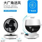 室內空氣循環扇渦輪對流電風扇流通器風扇台式落地家用搖頭 享購