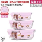 微波爐飯盒分隔玻璃碗帶蓋冰箱保鮮盒上班族保溫水果便當餐盒日式 名購新品