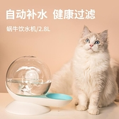 貓咪飲水機自動循環喂食器狗狗喝水器不濕嘴寵物喂水神器貓咪用品 【端午節特惠】