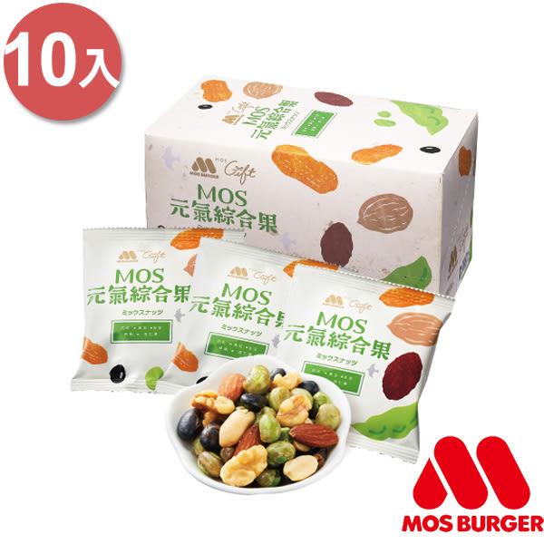 摩斯漢堡 元氣綜合堅果(10包/盒) 效期至:2020/1/13