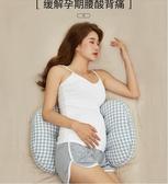 孕婦枕 孕婦枕頭側睡枕托腹u型枕抱枕孕期護腰側臥枕孕靠枕睡覺神器用品 降價兩天