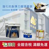 【漆寶】《10坪屋頂防水》金絲猴強化抗裂彈力套裝 ◆免運費◆