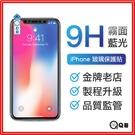 藍光霧面鋼化保護貼【K11】iPhone12 11pro X XS MAX 霧面 磨砂 抗藍光 保護貼 藍光 磨砂鋼化玻璃貼