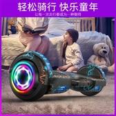 宜風兩輪智能電動平衡車成年兒童8-12小孩代步雙輪學生成人自平行 YXS 繽紛創意家居