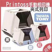 可傑 Takara Tomy Printoss 打印機 相印機 夾式手動手機打印 不需要電池輕鬆印!!