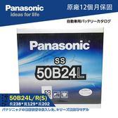 國際牌電池 50B24L NS60 SURF ZACE 汽車電瓶 電池 PANASONIC 46B24L 哈家人