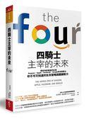 (二手書)四騎士主宰的未來:解析地表最強四巨頭Amazon、Apple、Facebook、Google的..