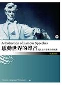(二手書)感動世界的聲音:史上最具影響力的演講(英漢對照)(20K彩圖+1MP3)