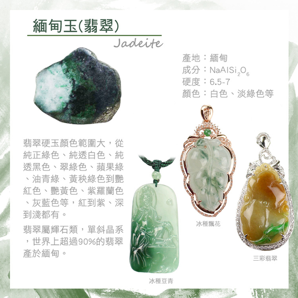 翡翠貔貅項鍊-極致招財 (一對) 石頭記