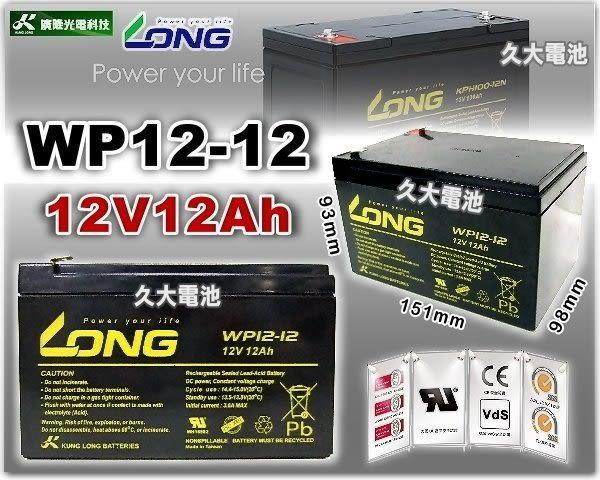 ✚久大電池❚ LONG 廣隆電池 WP12-12 同 REC12-12 NP12-12 電動代步車 電動機車 電動車