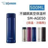 免運費【象印】不鏽鋼真空保溫杯【保溫、保冷兩用】保溫瓶【500ml】SM-AGE50【台灣公司貨】