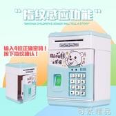 兒童存款機密碼箱儲錢罐大容量創意男孩存錢罐密碼指紋自動卷錢 雙12全館免運