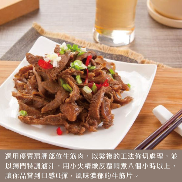 【599免運】精燉紅燒QQ牛筋片~熟食1包組(250公克/1包)