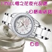 【Chimon Ritz】17MALL櫻之花夜光晶鑽日曆陶瓷錶 - 白色