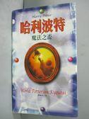 【書寶二手書T8/一般小說_GJL】哈利波特魔法之盃_World Potterian Kyoukai