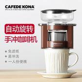 咖啡機CAFEDE KONA自動便攜式手沖咖啡機 免濾紙智慧旋轉萃取機  新年鉅惠
