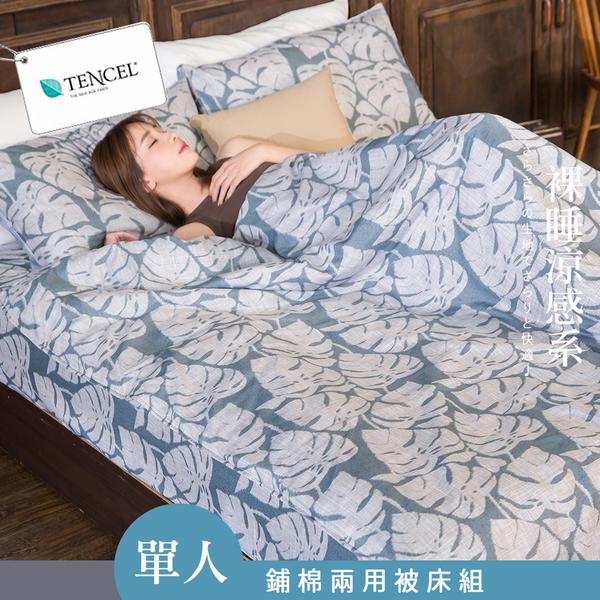 BELLE VIE 涼爽天絲 單人床包鋪棉兩用被三件組 (3.5x6.2呎) 納爾森