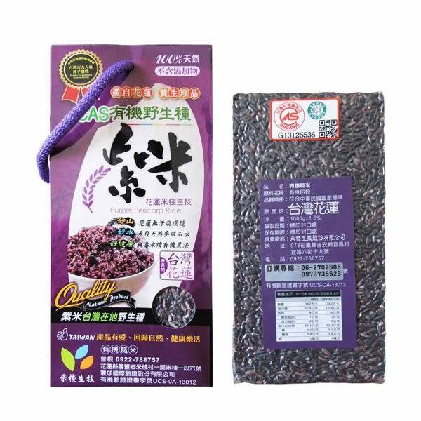 阿邦小舖 米棧 有機糙米-紫米 1公斤 有機花青素米 (慈)
