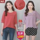 【五折價$399】糖罐子拼接緹花方形領後釦雪紡上衣→現貨(M/L)【E55512】