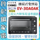 特價5台*年終贈品尾牙優質品【CHIMEI 奇美】30公升機械式旋風電烤箱《EV-30A0SK》